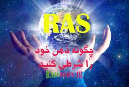 Ras- شرطی سازی ذهنی